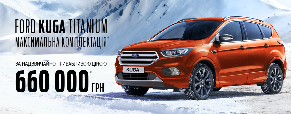 Ford FEB kuga price 980x384.jpg